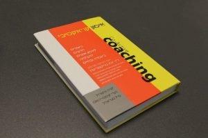 ספר האימון הקו-אקטיבי
